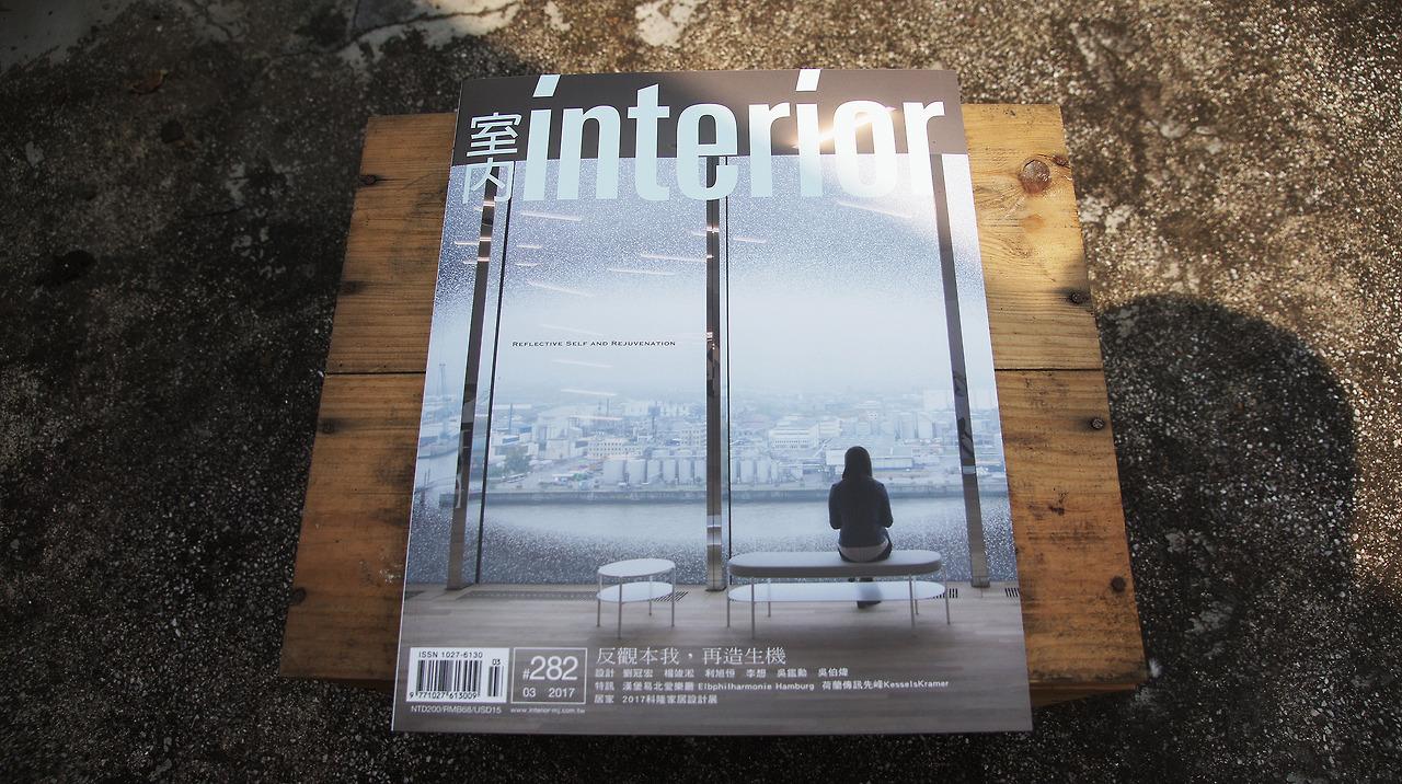光島室內設計 | 室內設計雜誌 interior 對光島室內設計作品的專訪...