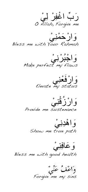 Doa Duduk Antara Dua Sujud : duduk, antara, sujud, Heart., Meaning, Duduk, Antara, Sujud