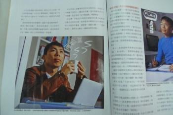 [心路歷程] 我上雜誌了!Cheers雜誌第138期專訪