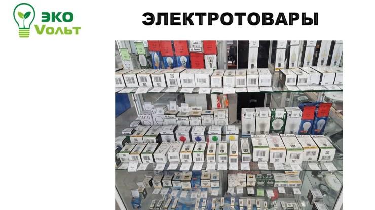 Магазин электротоваров ЭКО ВОЛЬТ