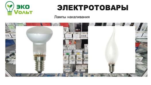 Магазин электротовары ЭКО ВОЛЬТ