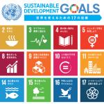 社会貢献における世界の共通認識であるSDGs(持続可能な開発目標)を知ろう