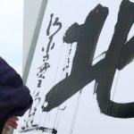 今年の漢字は「北」だけど、過去「金」が何回あったか覚えている?