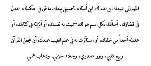 ذكر اللهم إني عبدك ابن عبدك ابن امتك ناصيتي بيدك ماض