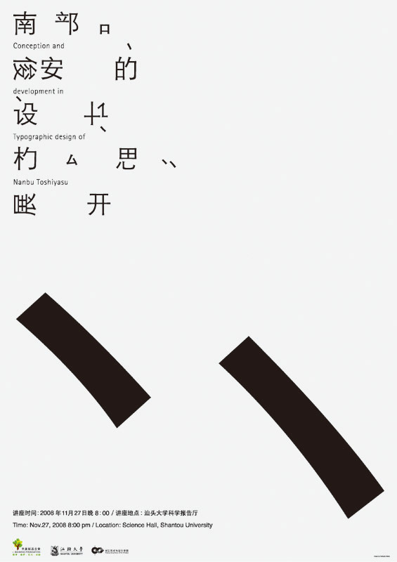 Japanese Poster: Conception and Development in Typographic