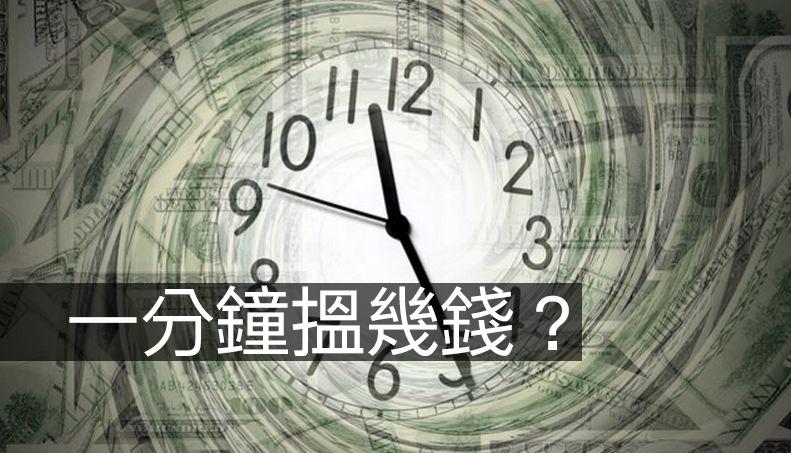 中環街市 — 一分鐘搵幾錢 決定辭職去炒股...