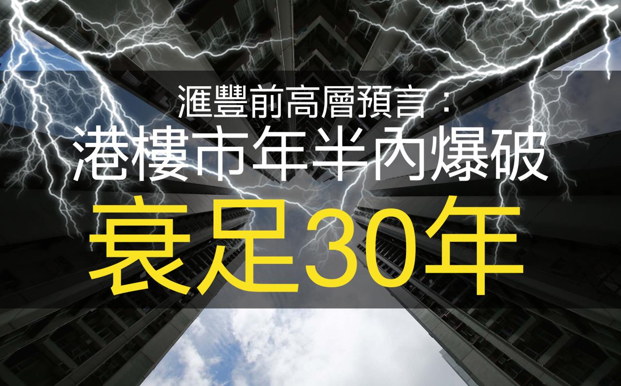 中環街市 — 滙豐前高層預言:港樓市衰30年...