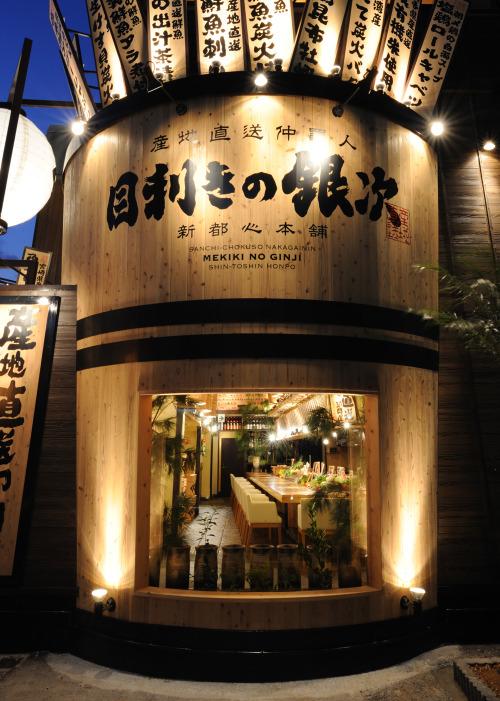 Mitano Press - 目利きの銀次 新都心店 STAFF 【ホールスタッフ】[[MORE]]...