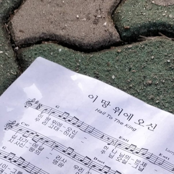 afd2cd52087  sheetmusic  litter on a  brick  sidewalk by my  elementaryschool in  korean  with an  english title and an  awesome e m11  chord (at Ulsan