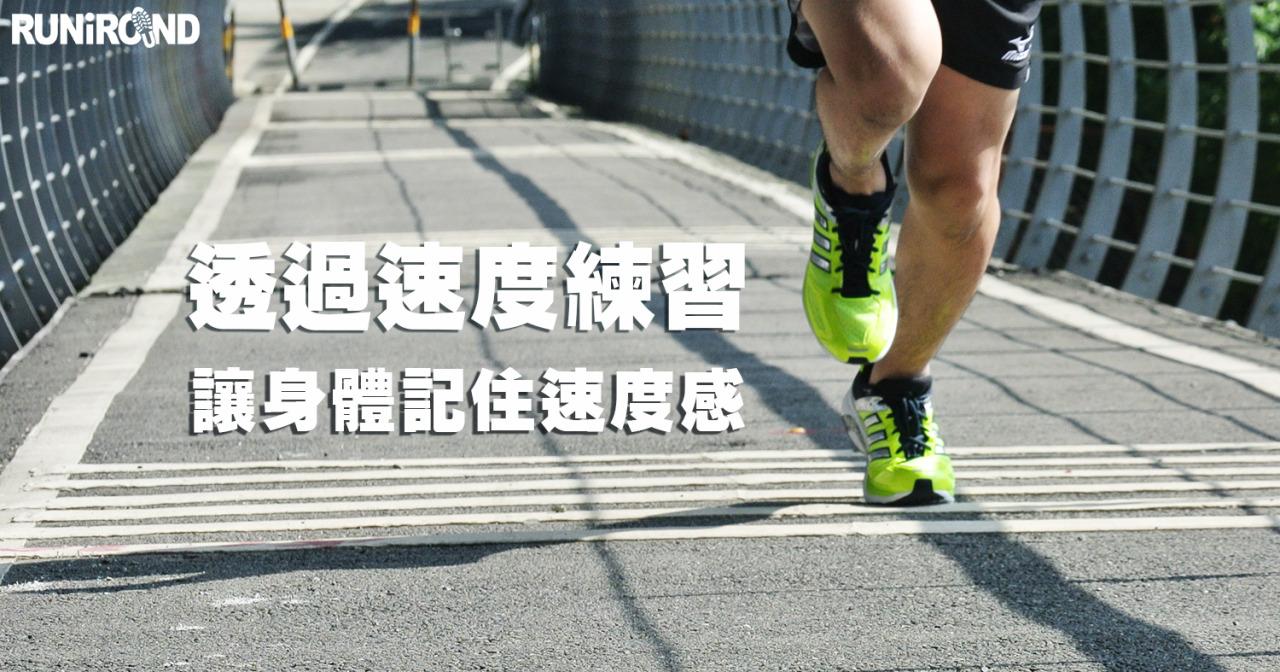 RUNiROUND — 透過速度練習 讓身體記住「速度感」