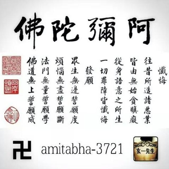 玄一門 卍 宇宙圖書館 — #英文#amitabha #Chinese#阿彌陀佛 #簡體字#阿彌陀佛 #功課 金剛經...