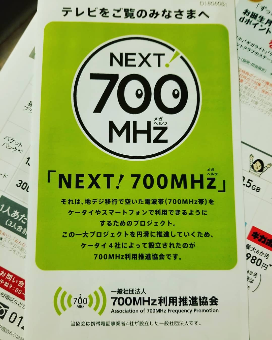 700MHz帯の携帯利用でテレビに障害が発生するかも的な文書が届いてた。まあ、ウチは関係ないけども。https://www.instagram.com/p/ByNAV4GAgP8/?igshid=7l2yjegww9ex