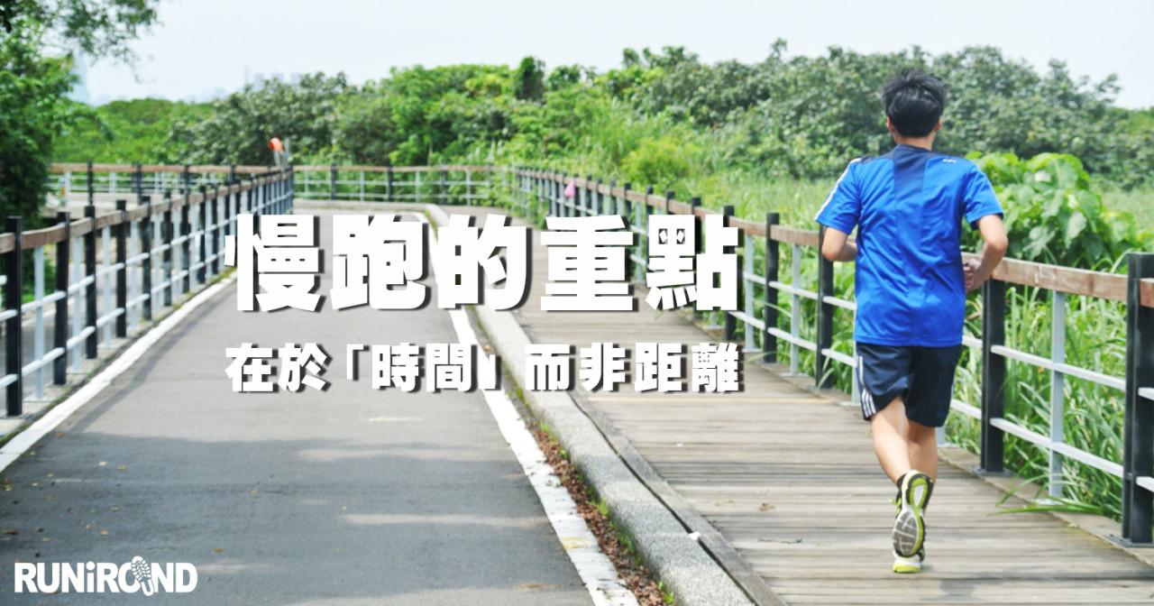 RUNiROUND — 慢跑的重點在於「時間」而非距離