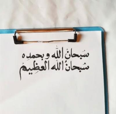 سبحان الله Tumblr