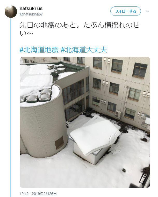 #北海道地震2019 (Via:@natsukina) きれいにずれたな ...