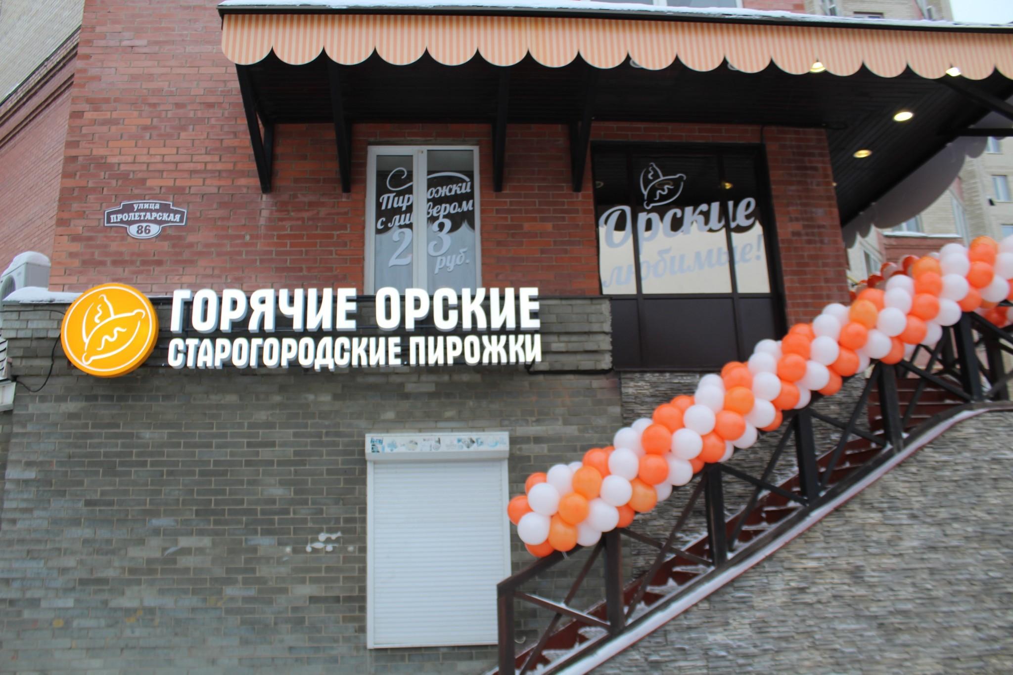 Где купить орские пирожки в Оренбурге
