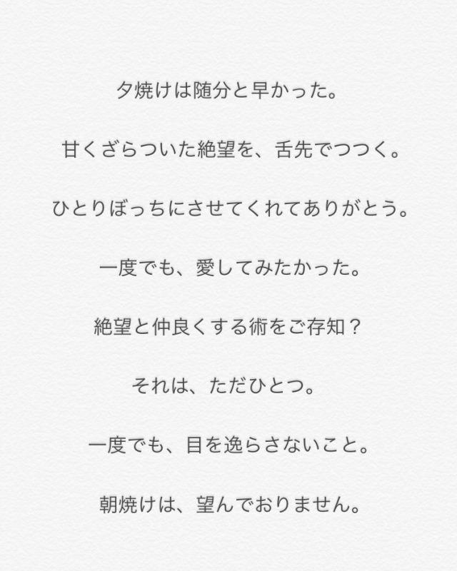 現代詩 on Tumblr