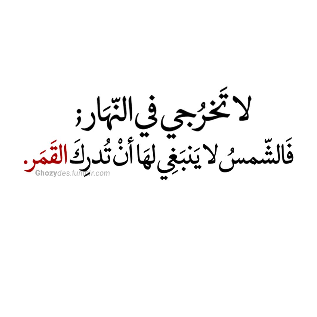 Arabic Quotes اقتباسات لا تخرجي في النهار فالشمس لا