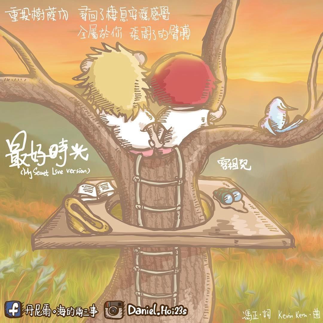 藝造香港 - danielhoi23s: 【期待著和你 經歷最好時光 可以嗎】 何謂「最好時光」?...