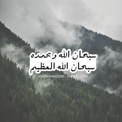 سبحان الله وبحمده Tumblr