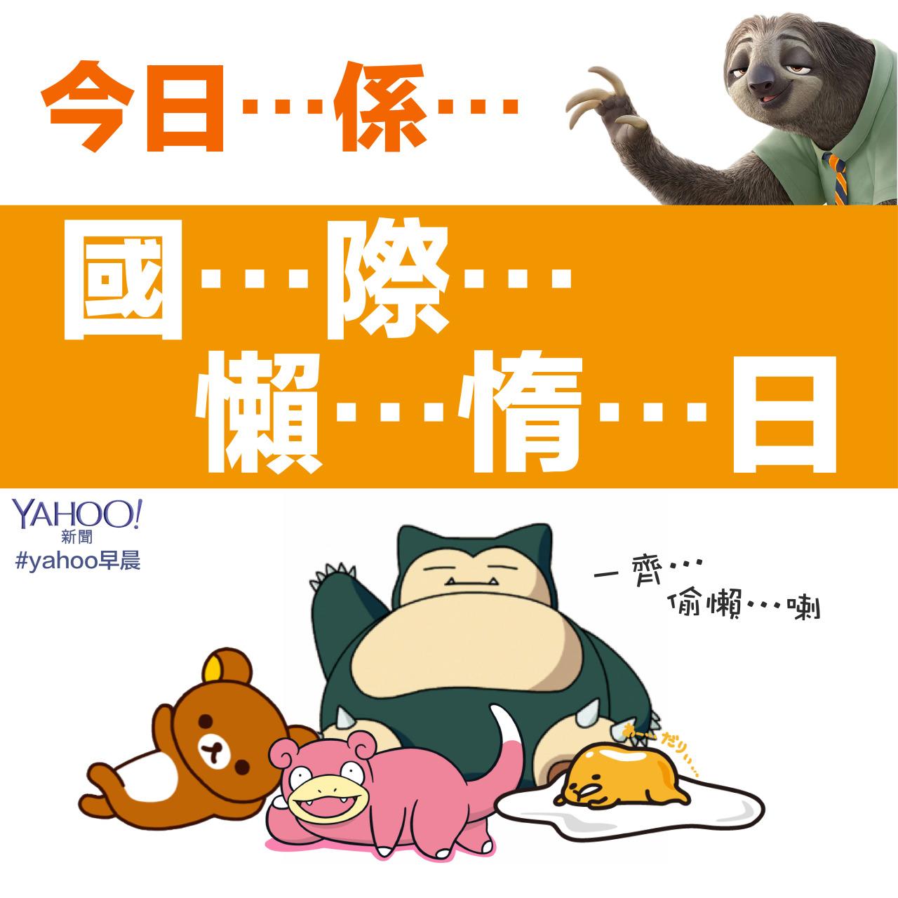 潮文匯報 — 【介紹返 】國際懶惰日係咩玩法