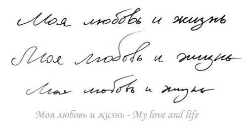 Russian Cursive Letters!
