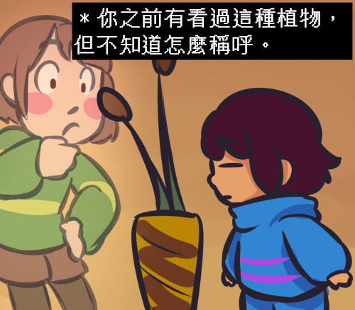"UTFACTB|繁體中文翻譯站 - [FLAVOR TEXT CHARA] ""plant"""