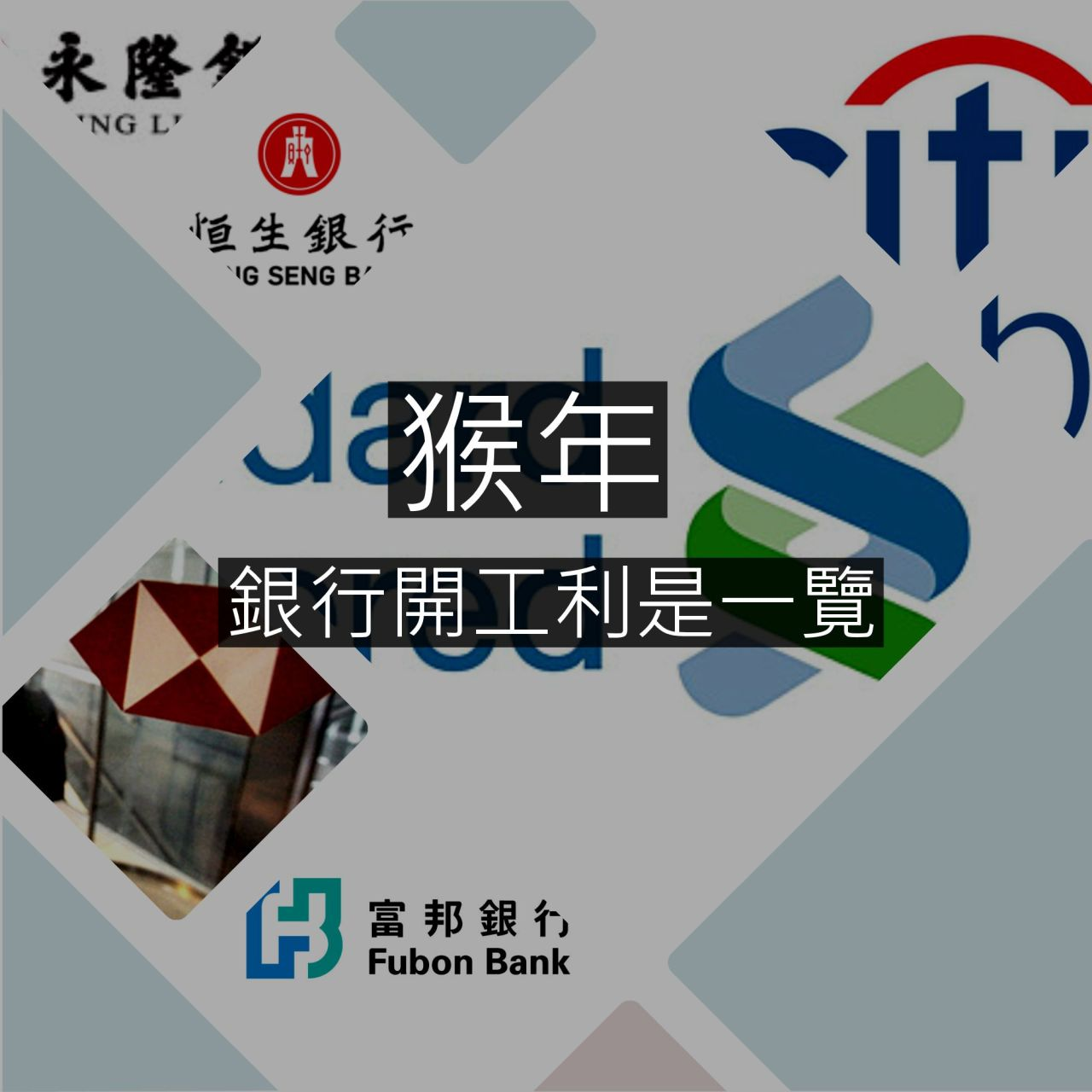 中環街市 — 各大銀行開工利是一覽...