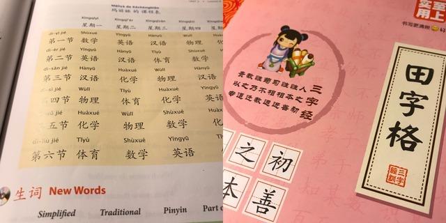 中文 — Just some things we've been doing in Chinese...