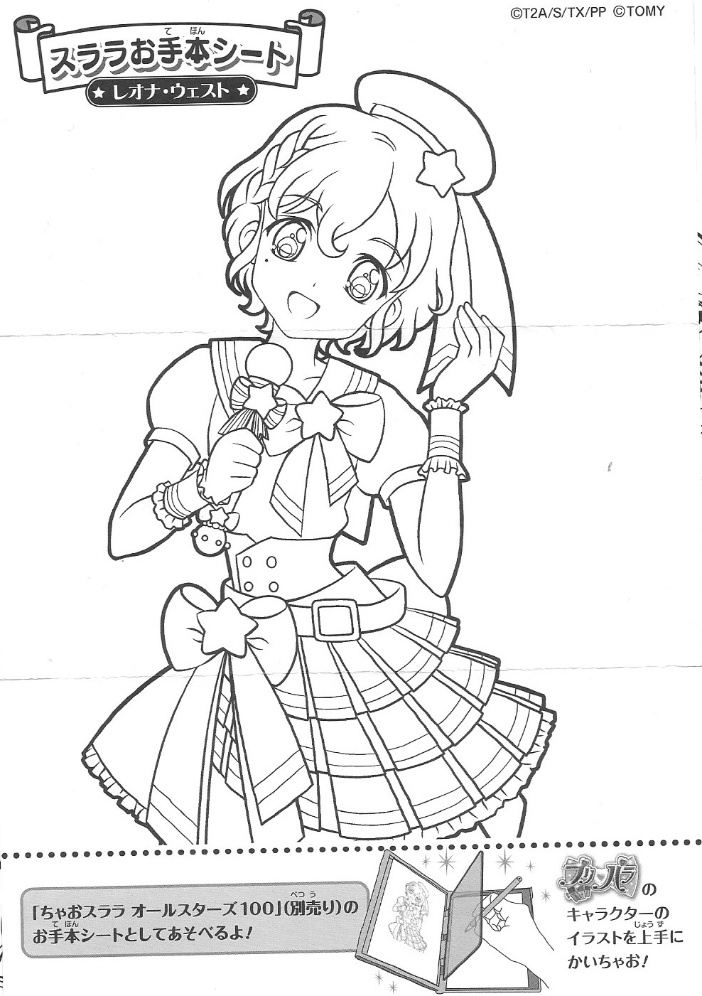 Aikatsu Coloring Pages Coloring Pages