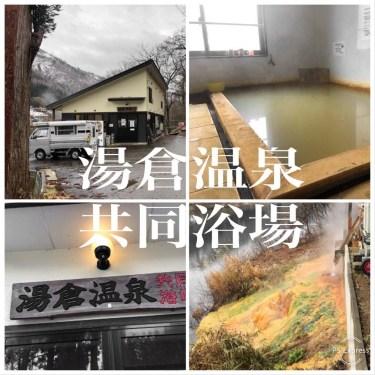 『湯倉温泉 共同浴場』奥会津の秘境!? 只見川沿いの格安温泉