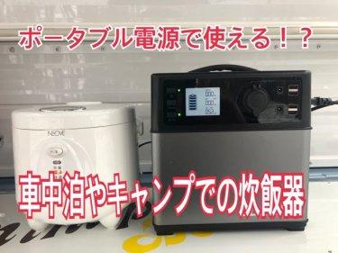 ポータブル電源で使える!?車中泊やキャンプでの炊飯器について【NEOVE(ネオーブ)NRS-T30A】