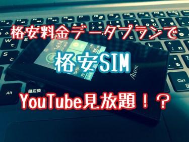 OCNのモバイルONE 格安データプランでもYouTubeが見放題!?【格安SIM】