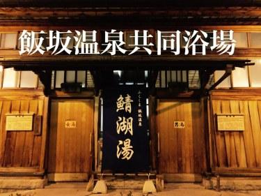 『鯖湖湯(さばこゆ)』飯坂温泉の超おすすめ共同浴場【無料駐車場情報あり】