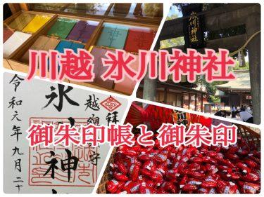 川越 氷川神社の御朱印 ノート型で12種類のカラフルな御朱印帳が素敵すぎる