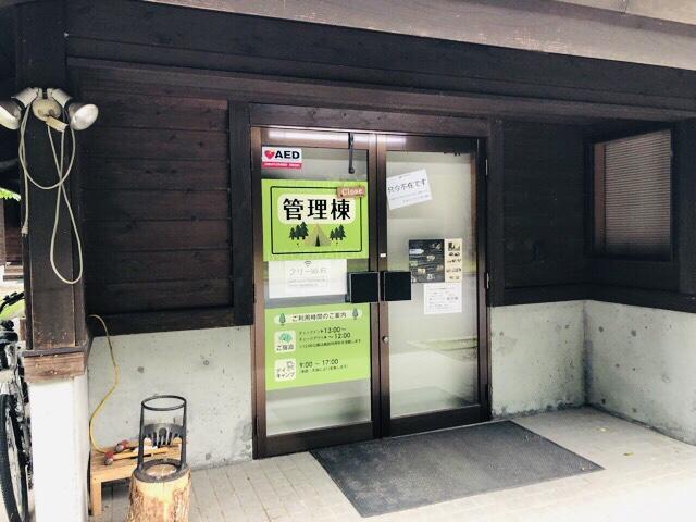早川町オートキャンプ場管理棟