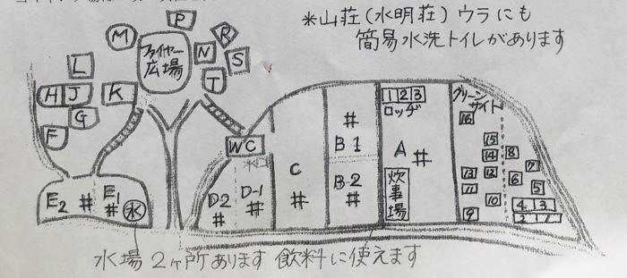 四尾連湖水明荘キャンプ場キャンプサイト図