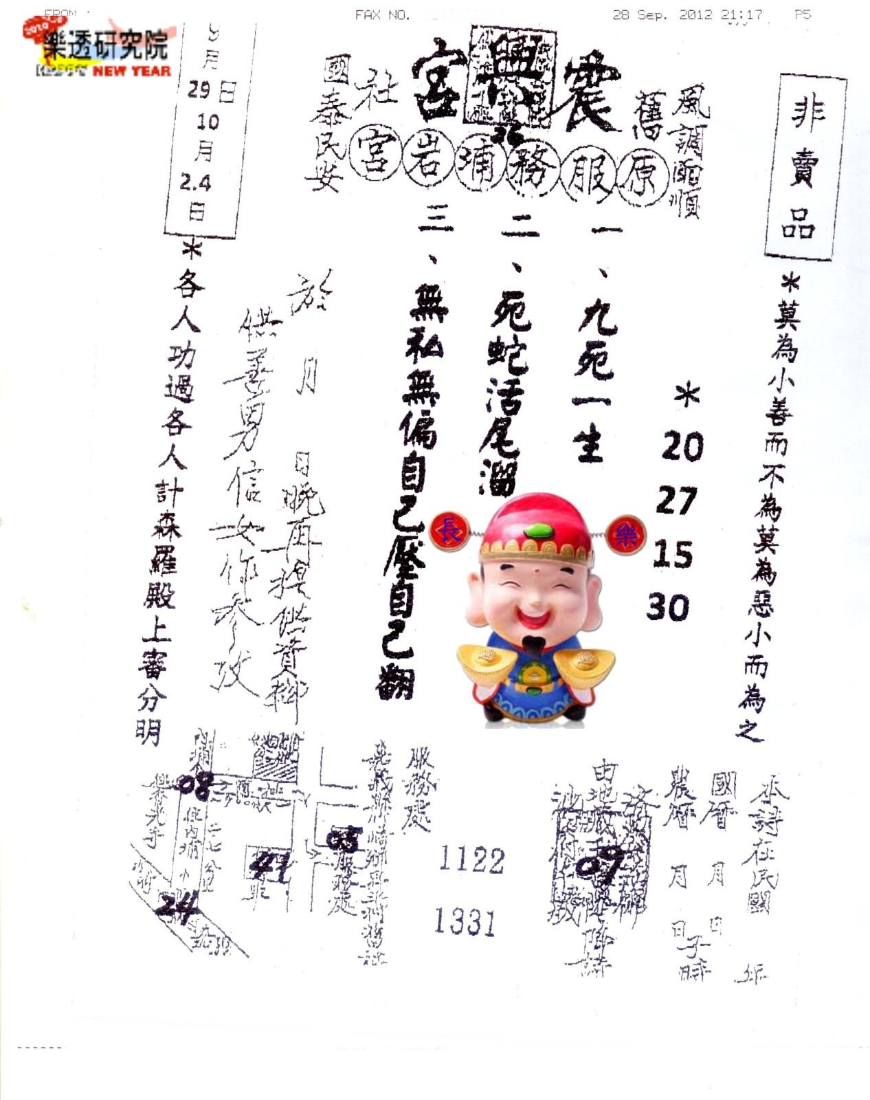 09/29 綜合籤詩 - 樂透研究院