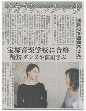 宝塚AV女優