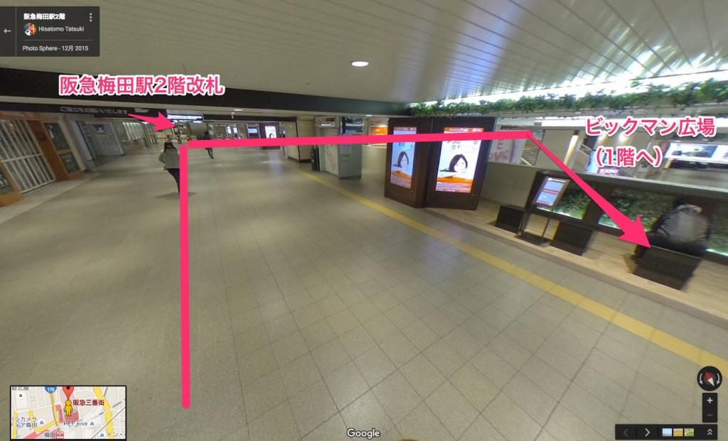 阪急梅田駅2階改札
