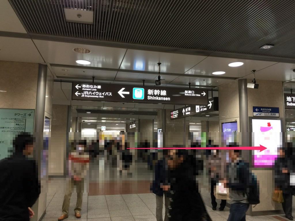 名古屋新幹線反対側