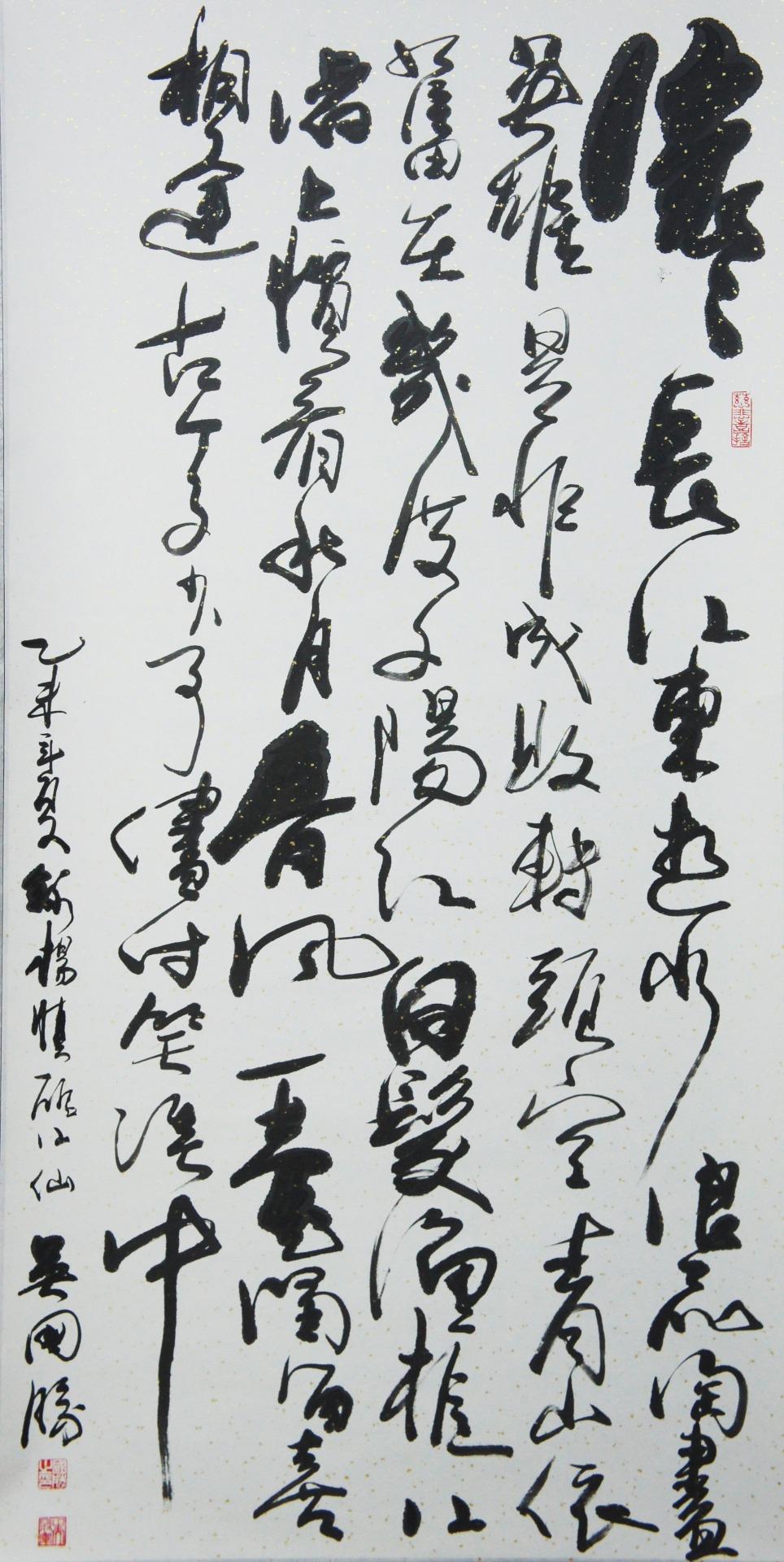 將軍書法家-吳國勝