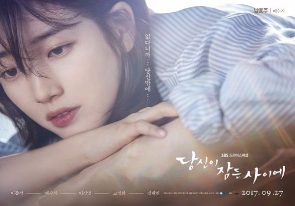 while you were sleeping 3