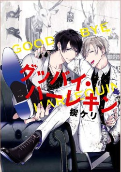 Goodbye Harlequin Cover