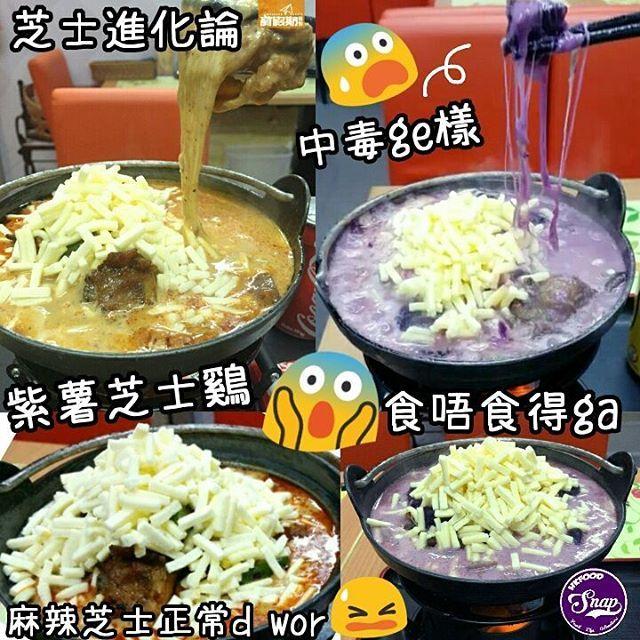 不得了香港人究竟有幾鍾意紫薯同芝士仲要幾有創意同大膽 -... - 飲食煮流