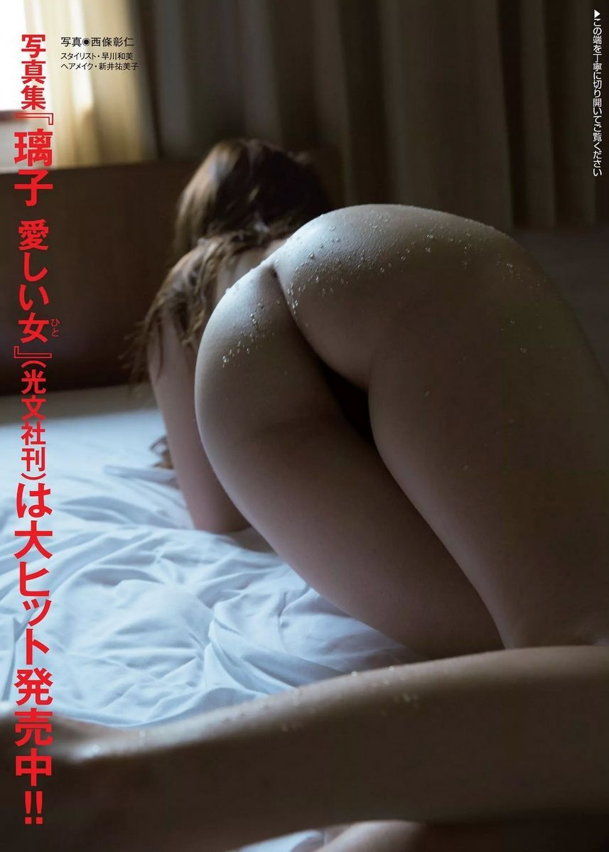 璃子FLASH(裸)