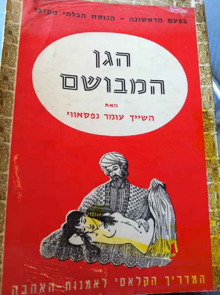 Image result for הגן המבושם