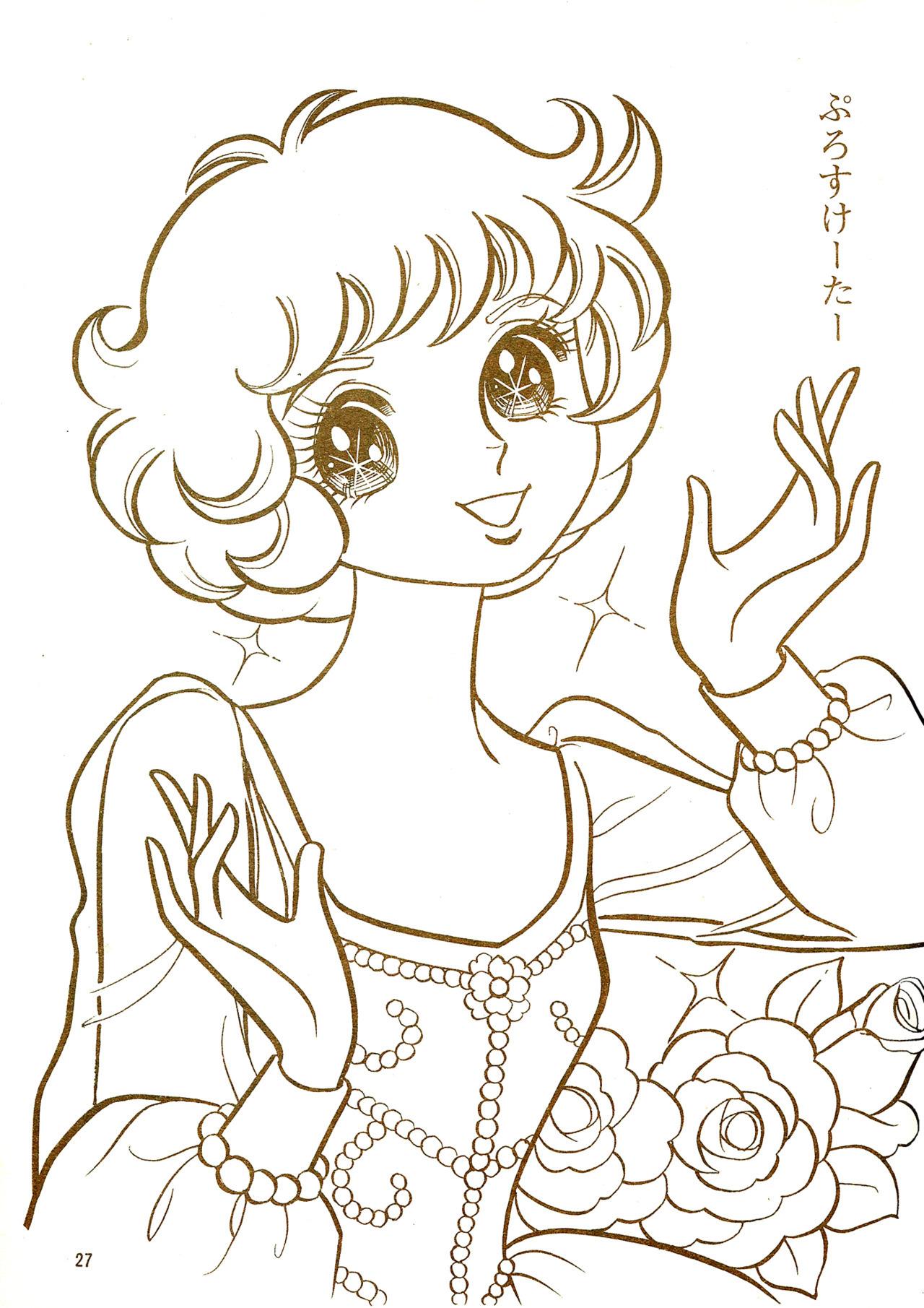 Aeromachia Shojo Manga No Memory Hi