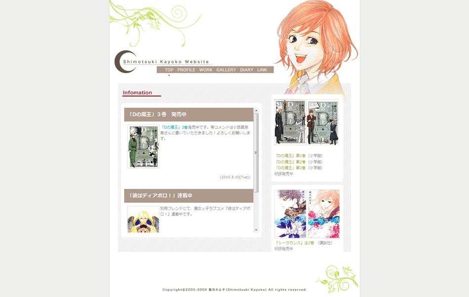 霜月かよ子オフィシャルウェブサイト