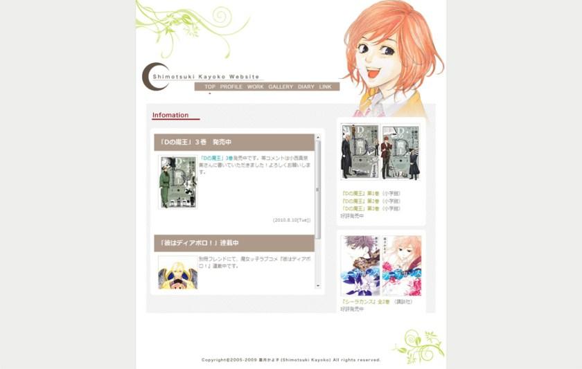 shimotsuki_site
